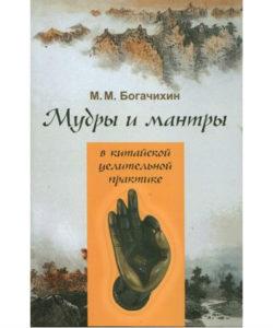 Май Богачихин «Мудры и мантры в китайской целительной практике»