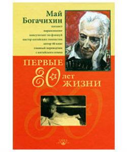 """Богачихин Май """"Первые 80 лет жизни"""""""
