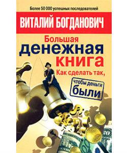 """Богданович В. """"Большая денежная книга"""""""