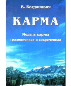 """Богданович В. """"Карма"""""""