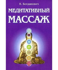 Богданович В. «Медитативный массаж»