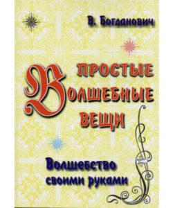 Богданович В. «Простые волшебные вещи»