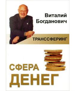 """Богданович В. """"Трансферинг. Сфера денег"""""""