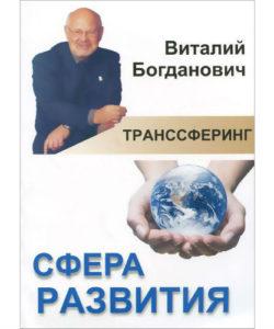 """Богданович В. """"Транссферинг. Сфера развития"""""""