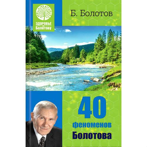 Болотов Б. «40 феноменов Болотова»