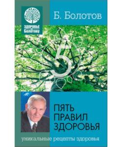 Болотов Б. «Пять правил здоровья»