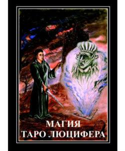 Бомбушкар И. «Магия таро Люцифера»