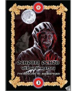 Бомбушкар И. «Основы основ черной магии» Том 3