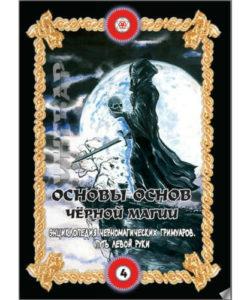 Бомбушкар И. «Основы основ черной магии» Том 4