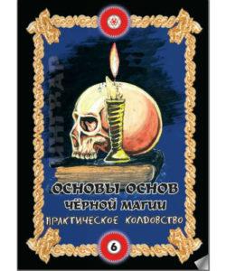 Бомбушкар И. «Основы основ черной магии» Том 6