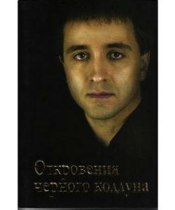Бомбушкар И. «Откровения чёрного колдуна»