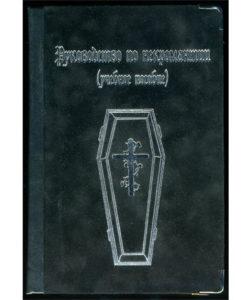 Бомбушкар И. «Руководство по некромантии»