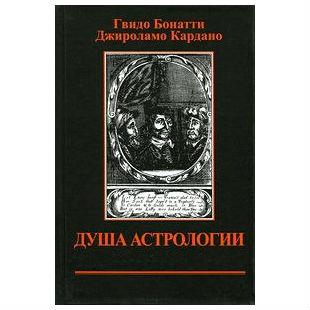 Бонатти Г., Карданою Дж. «Душа астрологии»