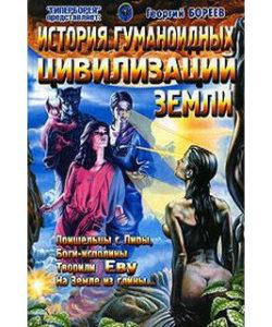 Бореев Г. «История гуманоидных цивилизаций Земли»