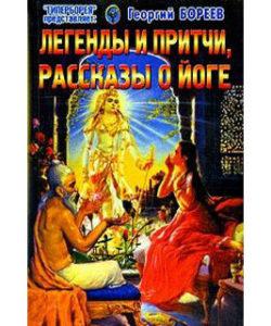 Бореев Г. «Легенды и притчи, рассказы о йоге»