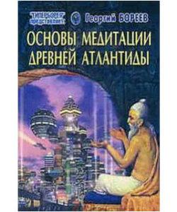Бореев Г. «Основы медитации древней Атлантиды»