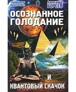 Бореев Г. «Осознанное голодание и Квантовый скачок»