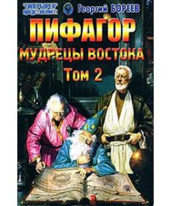 Бореев Г. «Пифагор» Том 2