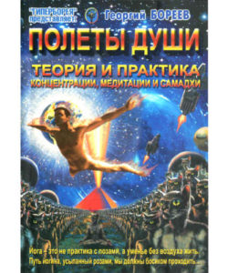 Бореев Г. «Полеты души»
