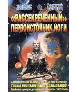 Бореев Г. «Рассекреченный первоисточник йоги»