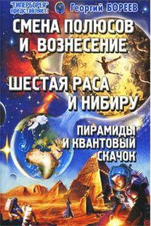 """Бореев Г. """"Смена Полюсов и Вознесение. Шестая раса и Нибиру"""""""