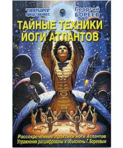 Бореев Г. «Тайные техники йоги Атлантов»