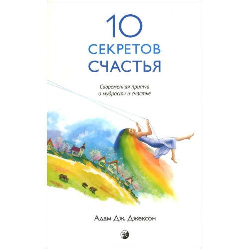 """Адам Джексон """"Десять секретов Счастья"""""""