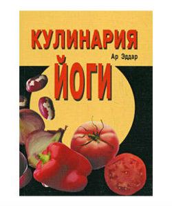 "Ар Эддар ""Кулинария йоги"""