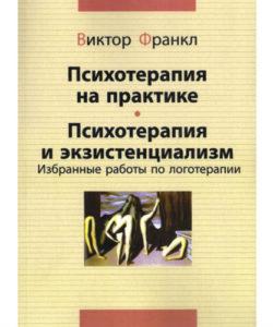 "Франкл В. ""Психотерапия на практике. Психотерапия и экзистенциализм"""