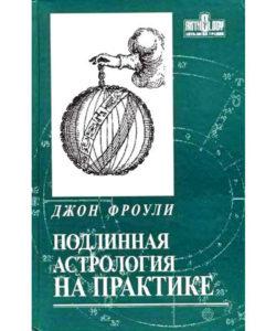 """Фроули Дж. """"Подлинная астрология на практике"""""""