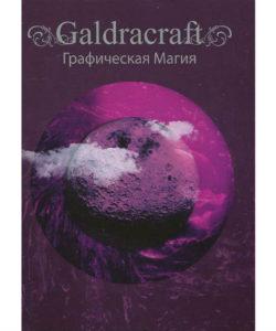 Galdracraft «Графическая магия»