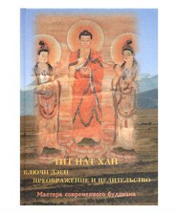 Тит Нат Хан «Ключи дзен. Преображение и целительство»