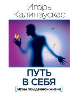 """Калинаускас И. """"Путь в себя"""""""