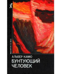 Альбер Камю «Бунтующий человек»