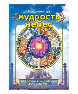 Кришнамачарья Эккирала «Мудрость небес»