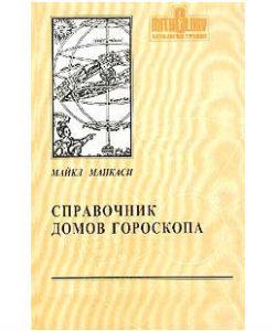 Манкаси М. «Справочник домов гороскопа»