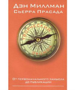 Дэн Миллман «Творческий компас»