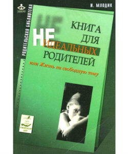 """Млодик И.Ю. """"Книга для неидеальных родителей"""""""