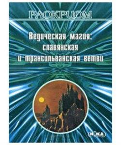 Раокриом «Ведическая магия: славянская и трансильванская ветви»