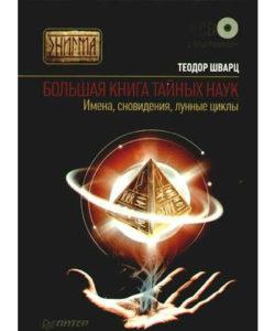 Шварц Т. «Большая книга тайных наук»