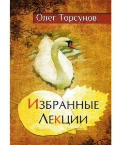 """Торсунов О. """"Избранные лекции доктора Торсунова"""""""