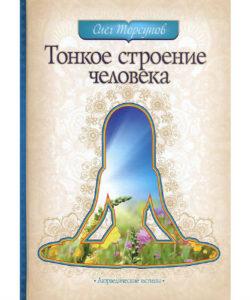 """Торсунов О. """"Тонкое строение человека"""""""