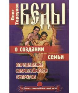 """Торсунов О. """"Веды о создании семьи"""""""