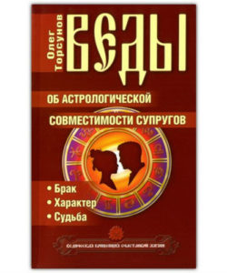 """Торсунов О. """"Веды об астрологической совместимости супругов"""""""