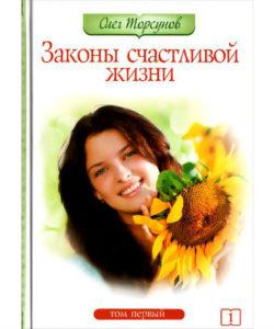 Торсунов О. «Законы счастливой жизни» Том 1