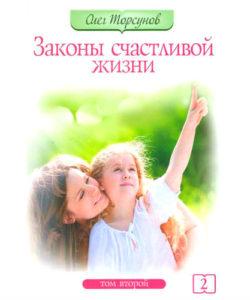 Торсунов О. «Законы счастливой жизни» Том 2