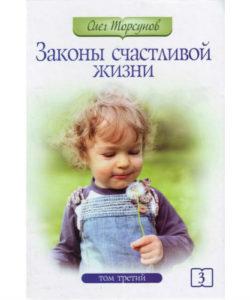Торсунов О. «Законы счастливой жизни» Том 3