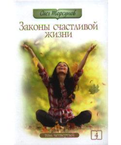 Торсунов О. «Законы счастливой жизни» Том 4