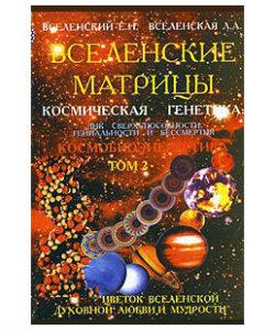 Вселенские матрицы. Том 2
