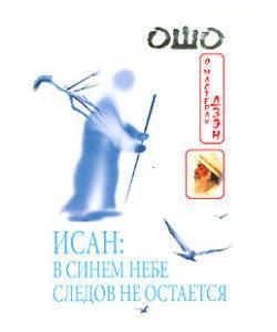 """Ошо """"Исан: В синем небе следов не остается"""""""